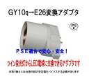 PSE適合■GY10q(完全対応)→E26変換コネクタ(アダプタ)品番KS-GY10q-E26 適合FPL18 FPL27 FPL28 FPL30 FPL36 …