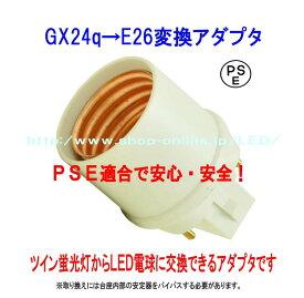 PSE適合■GX24q(完全対応)→E26変換コネクタ(アダプタ)品番KS-GX24q-E26