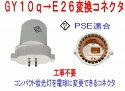 世界初■工事不要■PSE適合■GY10q(完全対応)→E26変換コネクタ(アダプタ)品番KS-GY10q-E26
