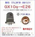 2021年最新型■100%工事不要■PSE適合■GX10q(完全対応)→E26変換ソケット10個セット 品番KS-GX10q-E26 適合 FPL4…