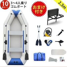 TOP.STAR 2.3m ゴムボート カヌー 3-4人乗り エアボート フィッシングボート 釣り用ゴムボート