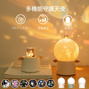 多機能守護天使プラネタリウム 星空プロジェクター 360回転 ナイトライト 6セット投影映画フィルム USB充電式 音楽再生 ベッドサイドランプ 誕生日プレゼント スタープロジェクターライト