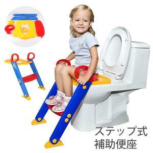 補助便座 子供 ステップ式 トイレトレーニング 踏み台 補助便座 折りたたみ おまる 子供 トイレ練習 トイレトレーナー 取外し可能 子供用トイレット ベビー 滑り止め ふかふか補助便座 女の