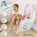 補助便座 子供 ステップ式 トイレトレーニング 踏み台 補助便座 折りたたみ おまる 子供 トイレ練習 トイレトレーナー…