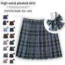 制服 学生制服スカート 15タイプ チェック柄プリーツスカート(スクール・制服) 蝶結び付き 女子高生スカート レディ…