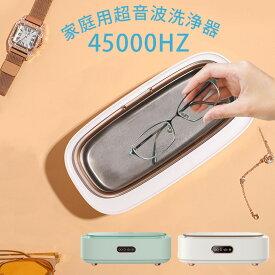 超音波洗浄機 家庭用トップレベル45000Hzの振動 超音波洗浄器 メガネ洗浄器 見えない汚れをピカピカに メガネ洗浄機 隠れた汚れに メガネ 眼鏡 洗浄機