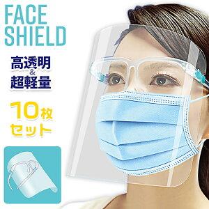 フェイスシールド 大人用 フェイスガード メガネタイプ 飛沫防止 顔面保護マスク 透明マスク 10枚セット フェイスシールド 眼鏡型 メガネ型 めがね 用 フェイスガード フェイスカバー 接客