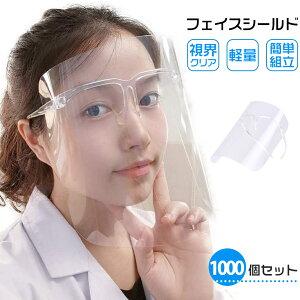 【1000円限定クーポン配布中!!】1000枚セット フェイスシールド 大人用 フェイスガード メガネタイプ 飛沫防止 顔面保護マスク 透明マスク フェイスシールド 眼鏡型 メガネ型 めがね 用 フ