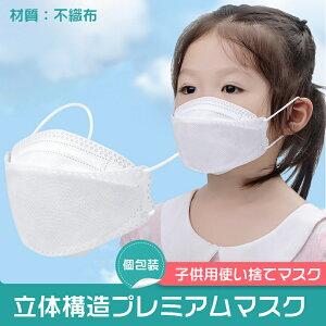 KF94マスク 子供用 20枚セット 韓国 マスク kf94 マスク カラーマスク 子供用 3D立体加工 4層立体構造 10ずつ包装 高密度フィルター 使い捨てマスク 通勤 通学 電車 花粉症対策 PM2.5 顔にフィット