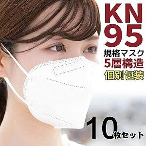 / 個包装★小顔専用、大人用、子供用選択可能★/KN95マスク 5層 不織布マスク 10枚セット 高機能5層構造フィルター ナノマスク ナノフィルター ホワイト 立体型 3Dフィット 耳が痛くならない