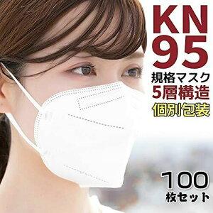 / 個包装★小顔専用、大人用、子供用選択可能★/KN95マスク 5層 不織布マスク 100枚セット 高機能5層構造フィルター ナノマスク ナノフィルター ホワイト 立体型 3Dフィット 耳が痛くならない