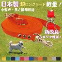小型犬 元祖 超ロングリード30m (長さ調節が可能) トップワン 犬 広場で遊べます! しつけ教室 愛犬訓練用