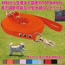 元祖 ロングリード10m&ポーチセット 小型犬用 (長さ調節が可能) トップワン 犬 広場で遊べます! しつけ教室 愛犬訓練用