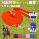 トップワン 大型犬専用 超ロングリード30m (長さ調節が可能) トップワン 犬 広場で遊べます! しつけ教室 愛犬訓練用