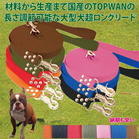 日本製 大型犬専用 超ロングリード20m (長さ調節が可能) TOPWAN トップワン 犬 広場で遊べます! しつけ教室 愛犬訓練用