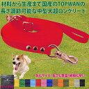 トップワン 中型犬 超ロングリード15m&ポーチセット(長さ調節が可能) 犬 広場で遊べます! しつけ教室 愛犬訓練用