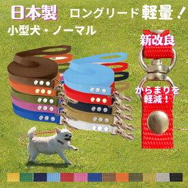 ロングリード 5m(ノーマル) 小型犬用 トップワン 犬 広場で遊べます! しつけ教室 愛犬訓練用