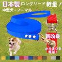 中型犬 ロングリード 3m (ノーマル)  トップワン 犬 広場で遊べます! しつけ教室 愛犬訓練用
