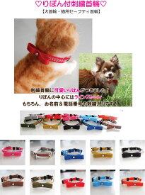 りぼん刺繍首輪 Sサイズ 軽量 迷子札 超小型犬 小型犬 名前入 名入れ 電話番号 ネーム首輪  首輪タイプの迷子札刺繍首輪兼迷子札付きチョーカー 刺繍の関係で首周り16cmから制作になります。