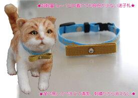 迷子札 刺繍首輪 Sサイズ りぼん猫首輪 猫 迷子札 刺繍 バイカラータイプ ねこ ネコ 名前入 名入れ 電話番号 ネーム首輪 刺繍の関係で首周り16cmからの制作