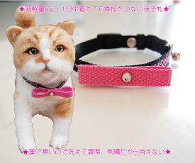 猫首輪 Sサイズ 猫 迷子札 刺繍 りぼん猫首輪 バイカラータイプ ねこ ネコ 名前入 名入れ 電話番号 ネーム首輪 おしゃれ ネームタグ 刺繍の関係で首周り16cmからの制作
