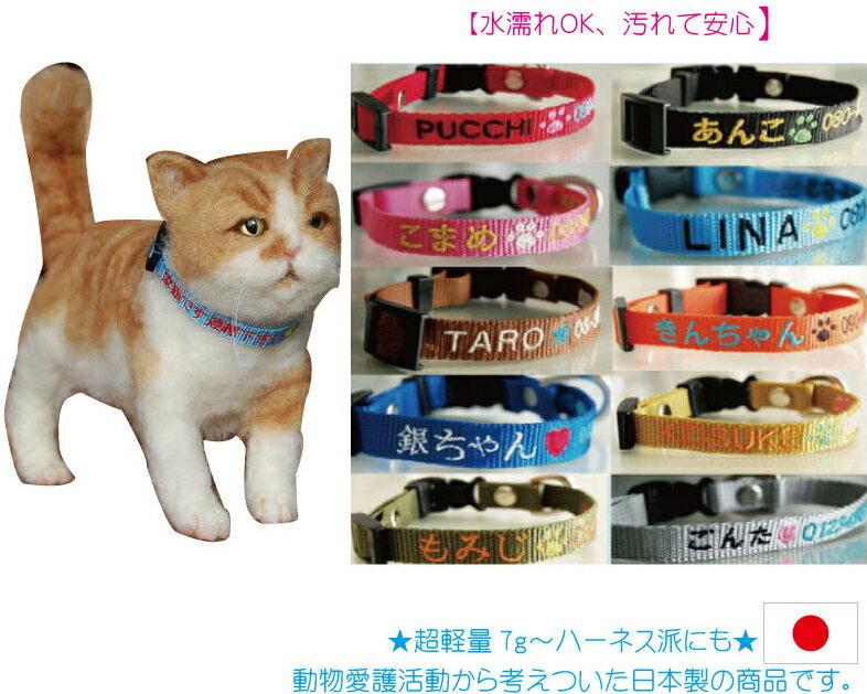 水に濡れてもすぐに乾く!日本製の軽量迷子札 刺繍ネコ首輪Sサイズ 猫首輪 名前入 名入れ 電話番号 ネーム首輪  首輪タイプの迷子札 迷子札付きチョーカー 刺繍の関係で首周り16cmから制作になります。