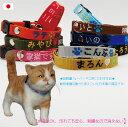 猫 迷子札 首輪 刺繍 軽量 猫首輪 Sサイズ 日本製 刺繍迷子札首輪 猫首輪 名前入 名入れ 電話番号 猫迷子札 まいご …