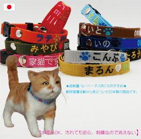 猫 迷子札 首輪 刺繍 軽量 猫首輪 Sサイズ 日本製 刺繍迷子札首輪 猫首輪 名前入 名入れ 電話番号 猫迷子札 まいご 迷子 ネームタグ 首輪タイプの迷子札 迷子札付きチョーカー 首周り16cmから制作に TOPWAN