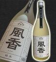梅乃宿酒造 風香 純米酒 1800ml