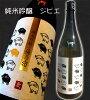 【梅乃宿酒造】純米吟醸ジビエ720ml(日本酒/奈良/限定酒/熱燗)