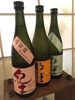 【平和酒造】紀土大吟醸3種セット