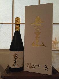 【平和酒造】紀土 無量山 純米大吟醸 精米歩合35% 720ml