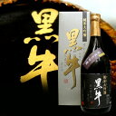【名手酒造】黒牛 純米大吟醸酒 瓶燗急冷 720ml【包装箱入り商品】