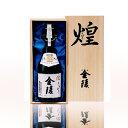 【西野金陵】煌(きらめき)金陵 純米大吟醸酒 720ml【包装箱入り商品】