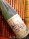 【梅乃宿酒造】アンフィルタード・サケ 純米吟醸無濾過袋しぼり 1800ml