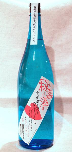 【送料無料】秘密酒(ひみつざけ)酒粕1800ml
