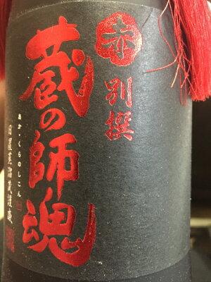 別撰蔵の師魂赤720ml