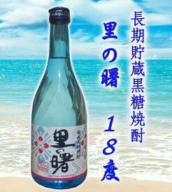 【町田酒造】里の曙18度 720ml(黒糖焼酎/鹿児島/奄美大島)