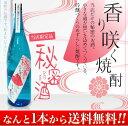 待望の再販売!!【送料無料】秘密酒(ひみつざけ) 酒粕焼酎 1800ml