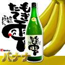 − もぎたて雫 − バナナ酒 1800ml