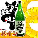 − もぎたて雫 − 沖縄県産 パイン酒 1800ml