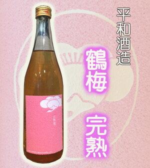 【平和酒造】鶴梅の梅酒完熟720ml(梅酒/和歌山/つるうめ/plum)