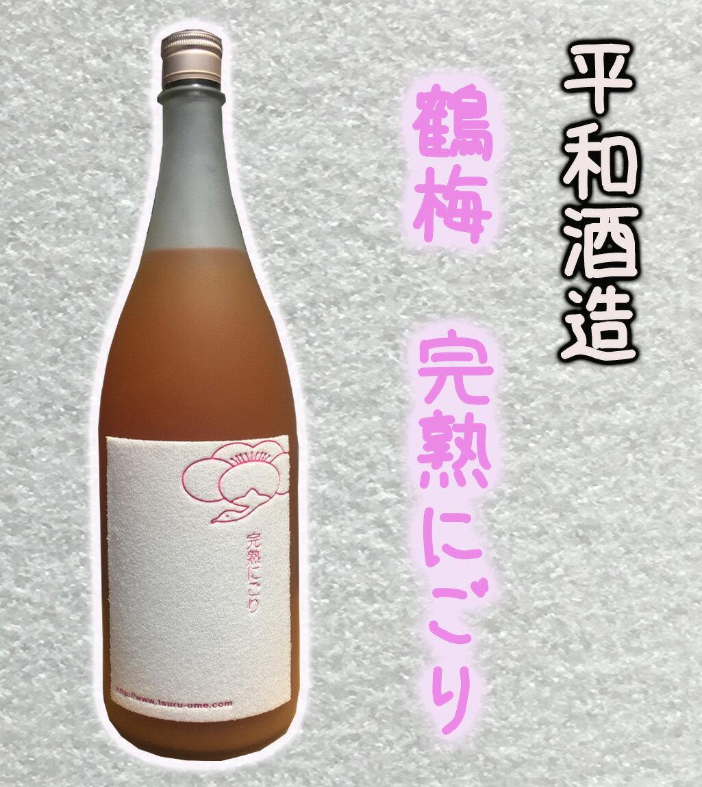【平和酒造】鶴梅の梅酒 完熟にごり 720ml