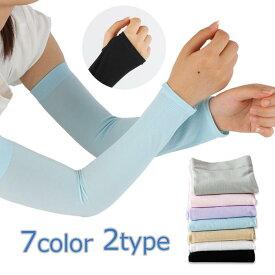 アームカバー 接触冷感 UVカット UV手袋 冷感 涼しい 基本型 指穴付き 日焼け対策 紫外線カット メンズ レディース 兼用 吸水速乾 スポーツ ランニング ジョギング グローブ 可愛い オシャレ