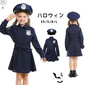 ハロウィン衣装 キッズ コスプレ 子供服 女の子 警察官 警官 仮装 3点セット かわいい 学校 幼稚園 ハロウィン 衣装 子供 婦人警官 子供 ハロウィーン 衣装 ガールズポリス 子供用 婦警さん コスチューム