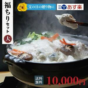 【あす楽】とらふぐ亭プロの味「福ちりセット(大)」(とらふぐ加工品詰め合せ)