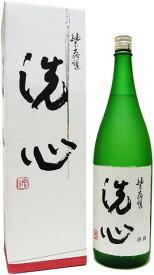 日本酒洗心(せんしん)純米大吟醸 1.8L 化粧カートン入【日本酒】【新潟/朝日酒造】SENSHIN