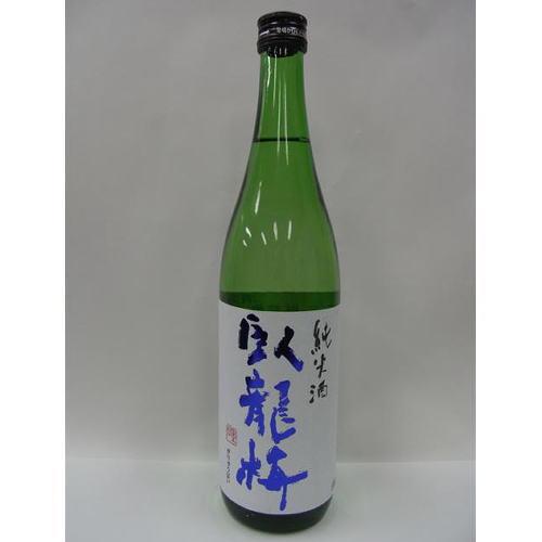 臥龍梅(がりゅうばい)純米 720ml 【日本酒】【静岡/三和酒造】【RCP】