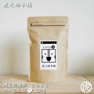 虎之助本舗 虎之助珈琲 とらとら コーヒー豆 100g 焙煎工房本池産 [ コーヒー豆 深煎り ]