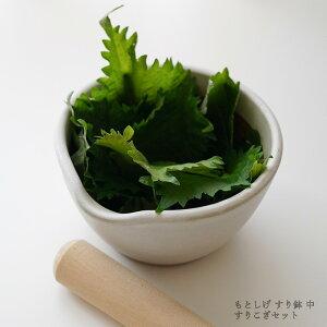 元重製陶所 もとしげ すり鉢 中 14.5cm + すりこぎ セット [ 陶器 レンジOK とろろ ]